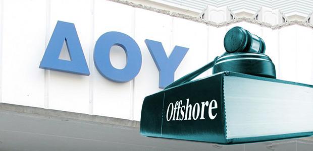 ΔΟΥ Βόλου: 3,5 εκατ. € πρόστιμα σε Offshore