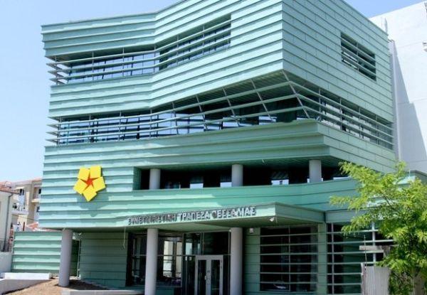 Πρωτοσέλιδο το νέο κτίριο της Συνεταιριστικής Τράπεζας στα Τρίκαλα