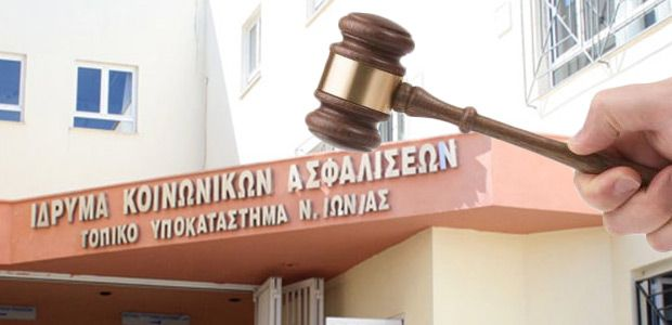 Σήμερα η δίκη για το σκάνδαλο με τα ορθοπεδικά στο ΙΚΑ