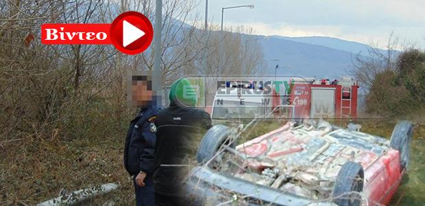 Bρέθηκε νεκρός σε αρδευτικό κανάλι στα Ιωάννινα