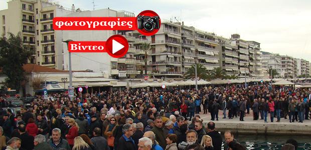 Λαοθάλασσα διαδηλωτών στο Βόλο