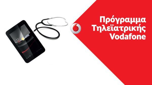 Το Πρόγραμμα Τηλεϊατρικής της Vodafone ενισχύεται με νέες εξετάσεις