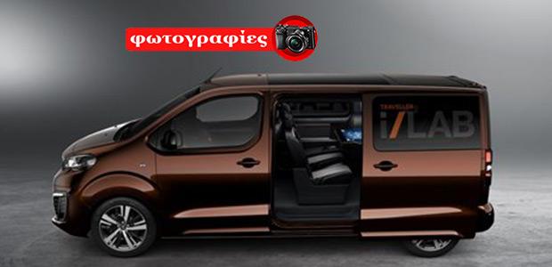 Peugeot Traveller i-Lab VIP 3.0 Shuttle Concept: Γαλλική gadget αντεπίθεση