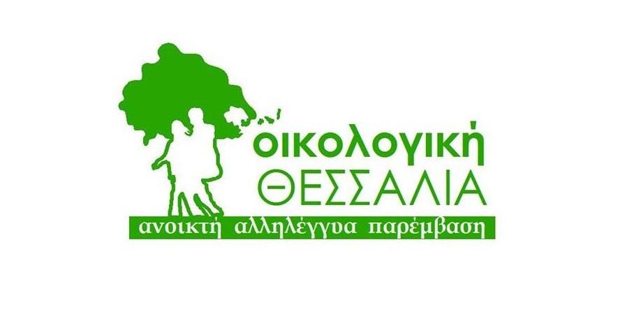 Εκδήλωση της παράταξης «Οικολογική Θεσσαλία»