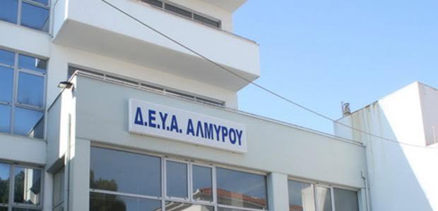 Ενα εκατ. ευρώ οφειλές ~ Σε δυσμενή θέση η ΔΕΥΑΑΛ