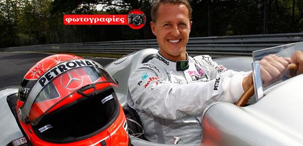 Εγκαινιάστηκε η πρώτη έκθεση για τον Schumacher
