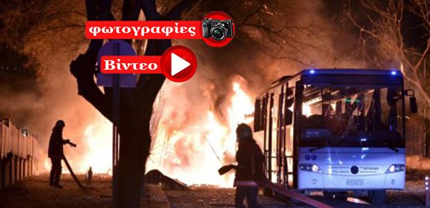 Νέο τρομοκρατικό χτύπημα στην Τουρκία με 28 νεκρούς