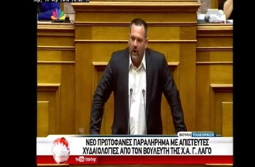 Παραλήρημα Λαγού στη Βουλή-Του αφαίρεσε τον λόγο ο Βούτσης!