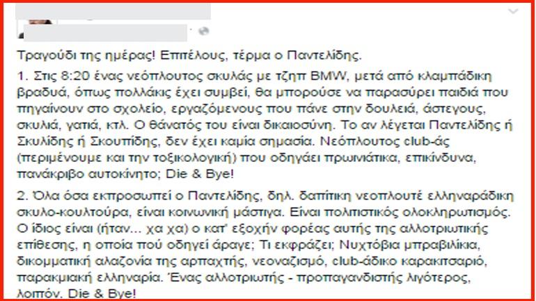 Χρήστης του Facebook προκαλεί με σχόλιό του για τον θάνατο του Παντελίδη