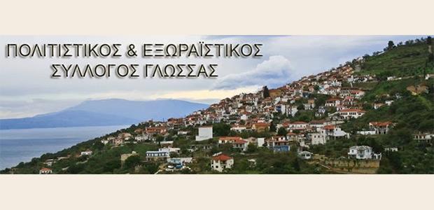 Νέο Δ.Σ. του Πολιτιστικού και  Εξωραϊστικού Συλλόγου Γλώσσας