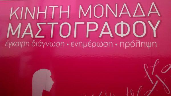 Δωρεάν μαστογραφία σε ενενήντα Σκιαθίτισσες