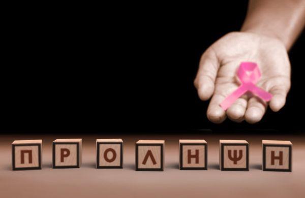 Ημερίδα με θέμα: «Πρόληψη και Καρκίνος»