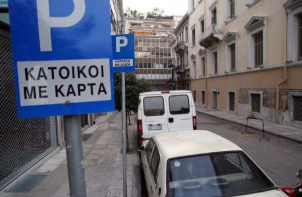 Κάρτες δωρεάν στάθμευσης σε μόνιμους κατοίκους & επαγγελματίες