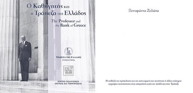 Προσωπικότητα που άφησε εποχή -Σπάνια τεκμήρια στην Τράπεζα Ελλάδος