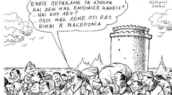 Το κομμάτι του πρόσφυγα