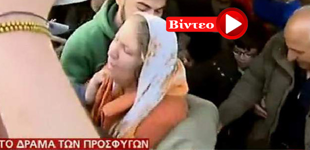 Γυναίκα πρόσφυγας αποπειράθηκε να αυτοπυρποληθεί στην Ειδομένη