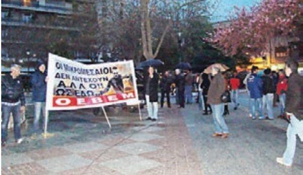 Συγκέντρωση διαμαρτυρίας για το ασφαλιστικό