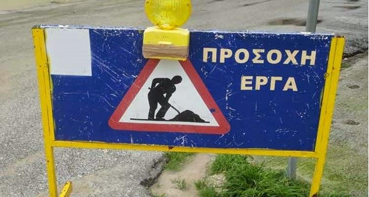 Κυκλοφοριακές ρυθμίσεις λόγω έργων