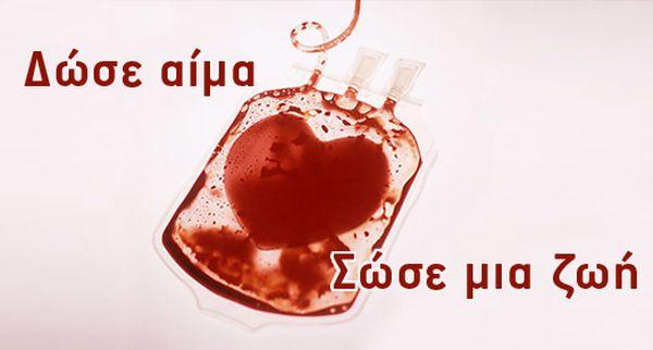 Εθελοντική αιμοδοσία από τη Μητρόπολη