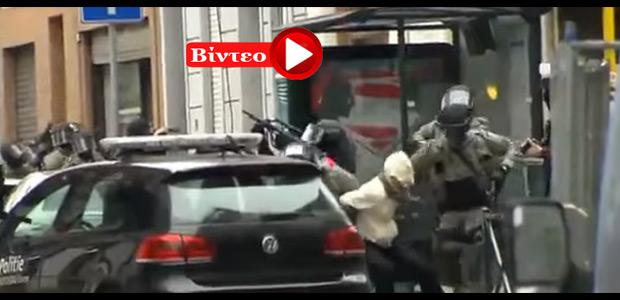 Βίντεο-ντοκουμέντο από τη σύλληψη του μακελάρη του Παρισιού στις Βρυξέλλες
