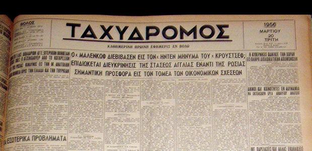 20 Μαρτίου 1956