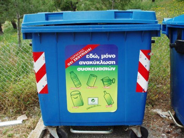 Τετάρτη η αποκομιδή υλικών ανακύκλωσης
