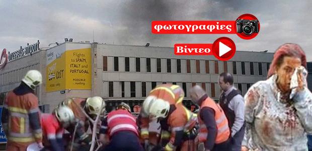 Πολύνεκρες εκρήξεις στις Βρυξέλλες