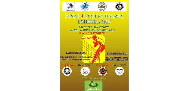 Στο Βόλο το Final Four Volley παίδων 2016