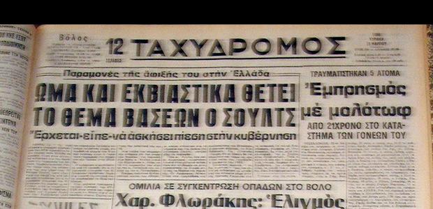 23 Μαρτίου 1986