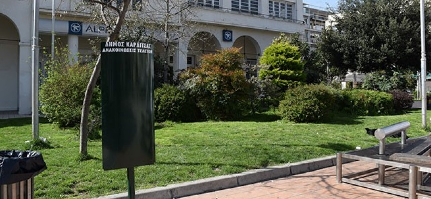 Ειδικά μεταλλικά πλαίσια αγγελτηρίων τοποθέτησε ο Δήμος Καρδίτσας