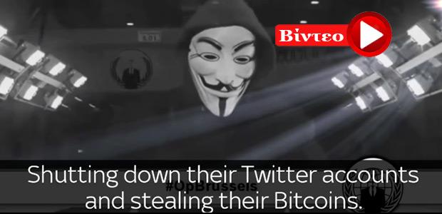 Οι Anonymous κηρύσσουν πόλεμο στο Χαλιφάτο μετά τις επιθέσεις των Βρυξελλών