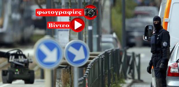 Εκρήξεις και πυροβολισμοί σε μεγάλη επιχείρηση της αστυνομίας στις Βρυξέλλες