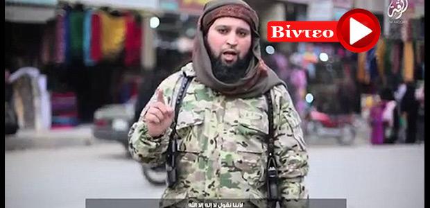 Νέο video – απειλή από το ISIS