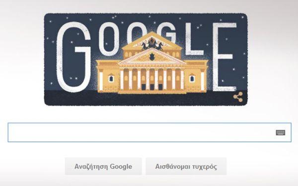 Η Google τιμά το Θέατρο Μπολσόι