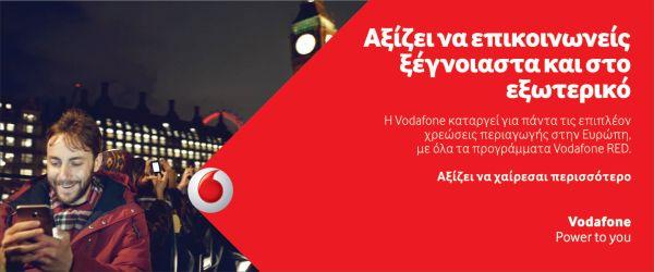 Τα Vodafone Red καταργούν την περιαγωγή στην Ευρωπαϊκή Ένωση