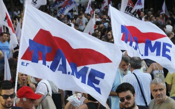 Συλλαλητήριο του ΠΑΜΕ για το ασφαλιστικό