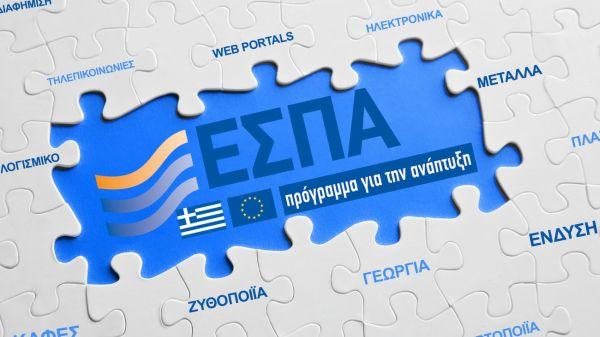 Εκδήλωση για τα ευρωπαϊκά προγράμματα «Ορίζοντας - ΕΣΠΑ και Εξαγωγές»