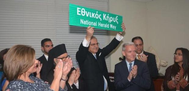 Σήμανση οδού στα ελληνικά στη Νέα Υόρκη