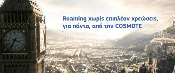 Roaming στην Ευρώπη χωρίς επιπλέον κόστος για πάντα για συνδρομητές συμβολαίου COSMOTE