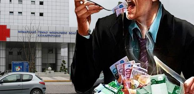 «Πάρτι χιλιάδων ευρώ» στο Νοσοκομείο του Βόλου