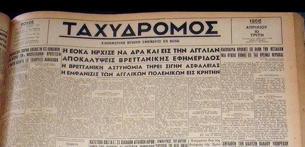10 Απριλίου 1956