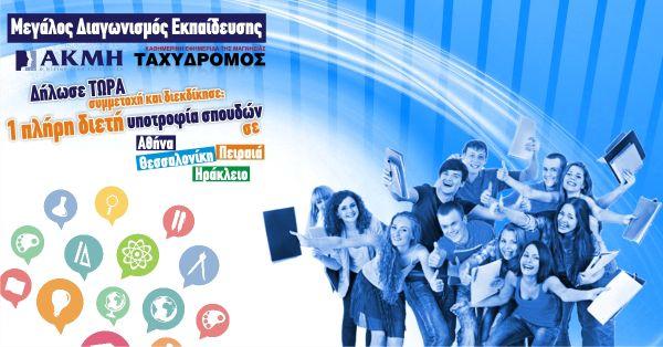 Taxydromos.gr - ΙΕΚ ΑΚΜΗ ~ Μεγάλος διαγωνισμός εκπαίδευσης