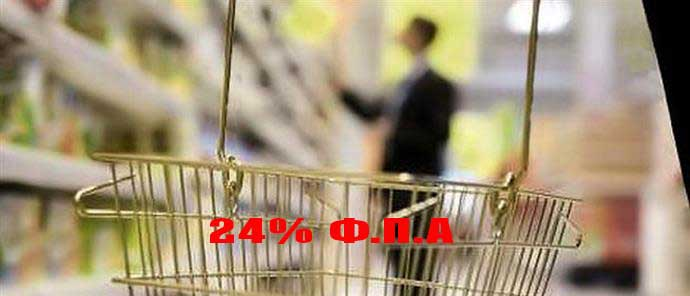 Αυξήσεις-φωτιά με τον ΦΠΑ στο 24%