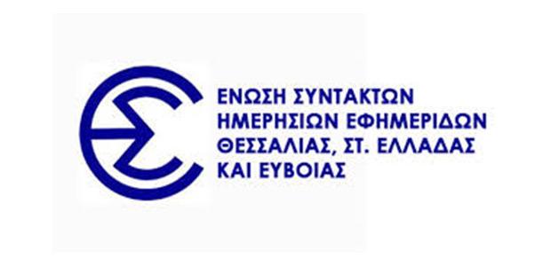 Γιατί απεργούν οι δημοσιογράφοι της Θεσσαλίας, Στ. Ελλάδας και Εύβοιας