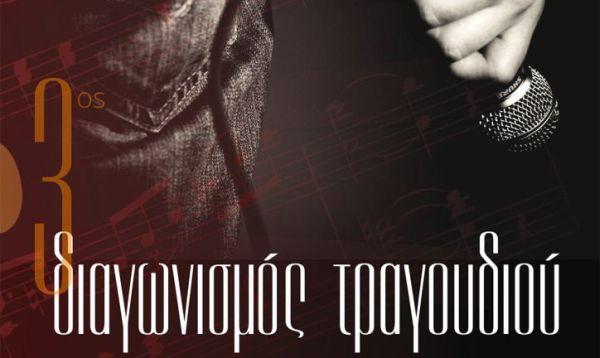 3ος Διαγωνισμός Τραγουδιού ΙΕΚ ΞΥΝΗ Μακεδονίας