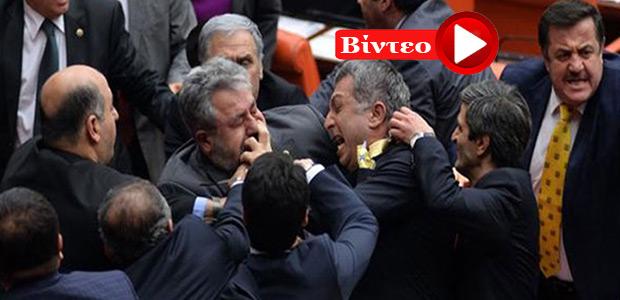 Άγριο ξύλο στο τουρκικό Κοινοβούλιο