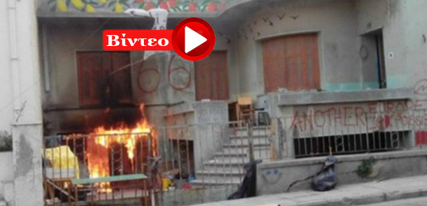 Χίος: Ένας 16χρονος Σύρος πίσω από τη φωτιά στο στέκι των προσφύγων!