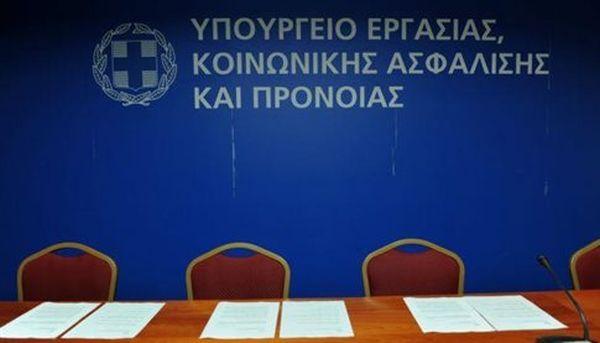 Yπουργείο Εργασίας κατά Οικονομικού Επιμελητηρίου για τις εισφορές