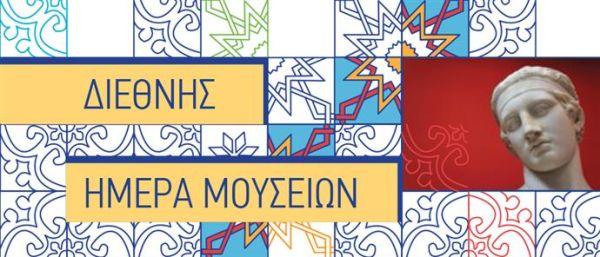 To Λύκειο των Ελληνίδων συμμετέχει στην ημέρα Μουσείων