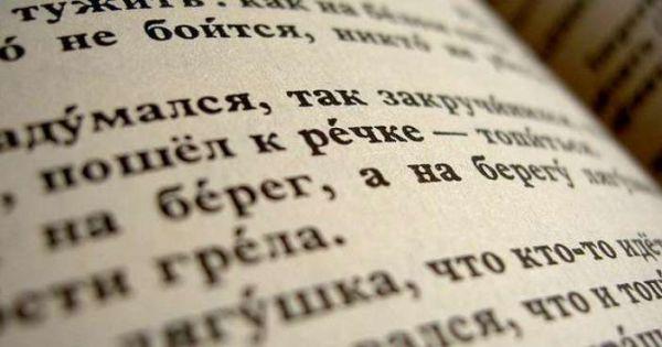 Εξετάσεις ρωσικής γλώσσας